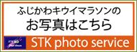 STK photo service