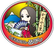富士のかぐや姫伝説