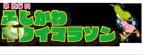 第25回ふじかわキウイマラソン【公式】
