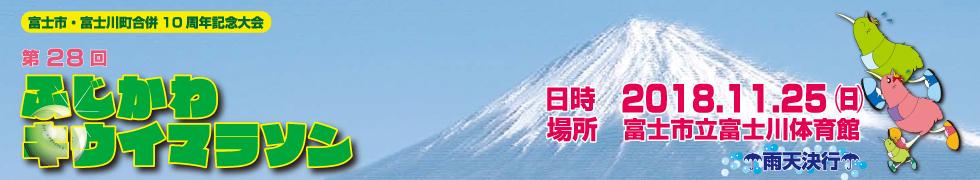第28回ふじかわキウイマラソン【公式】